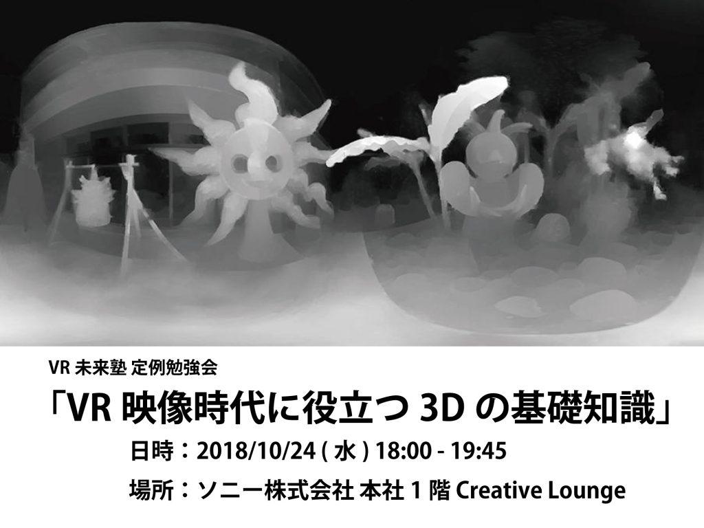 VR未来塾、定例勉強会「VR映像時代に役立つ3Dの基礎知識」を10月24日(水)に開催