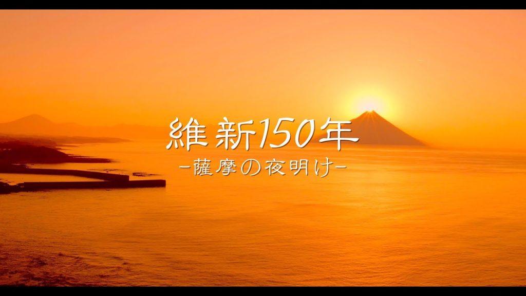 【Views】『明治維新150年〜薩摩の夜明け〜』2分57秒~明治維新150年目、南薩摩のリアルな夜明けをアグレッシブな撮影とカッティングで見せる