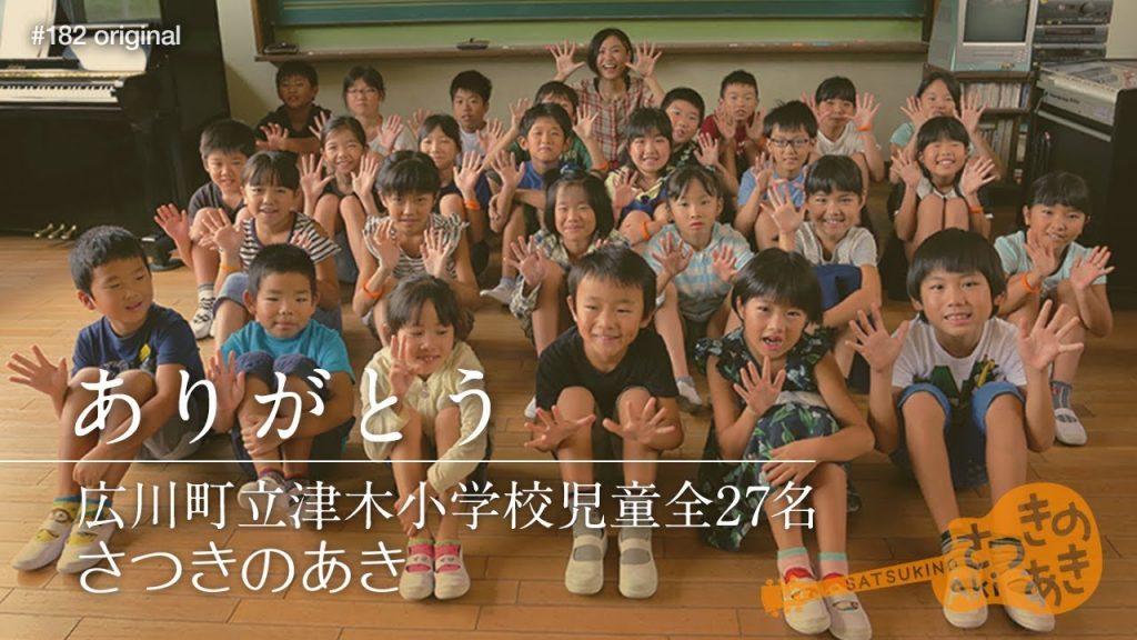 【Views】『ありがとう/津木小学校児童全27名とさつきのあき』4分42秒~地域の取り組みを小学生とともに歌に乗せて
