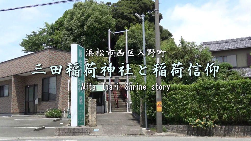 【Views】『三田稲荷神社と稲荷信仰』4分13秒~地元の神社の詳細な探訪記から稲荷信仰の解説まで幅を広げた、ちょっとお得な作品