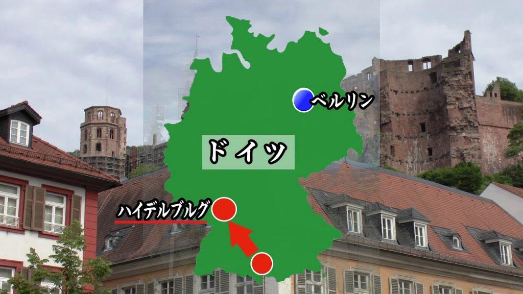 【Views】『西洋のお城』7分24分~中世の雰囲気を今に残すドイツのお城巡りを作品に