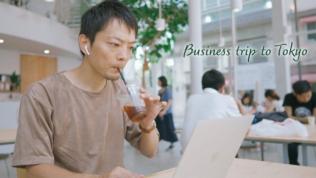 【Views】『Business trip to Tokyo』2分23秒~東京出張の1日を自分撮り中心に活気ある編集で綴った旅の記録