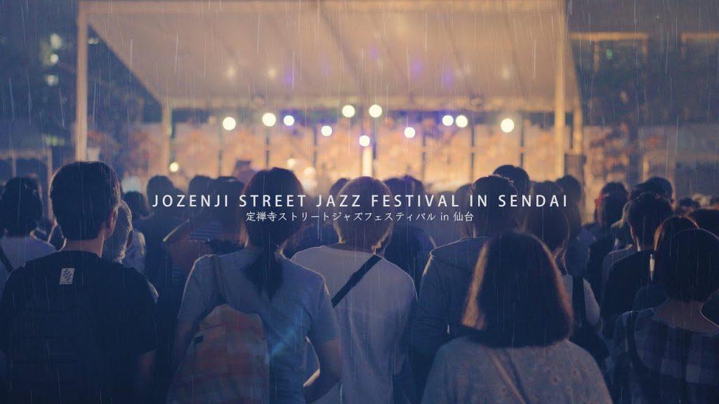 【Views】『JOZENJI STREET JAZZ FESTIVAL IN SENDAI』2分5秒~ジャズフェスをあくまで側面視点だけで見せるノンフィクションムービー