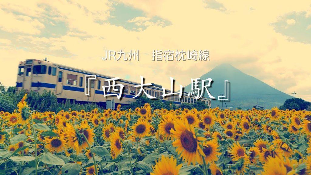 【Views】『JR最南端の駅 西大山駅の1日』5分23秒~西大山駅の1日をシチュエーションごと切り取ったファンタスティック・イメージストーリー