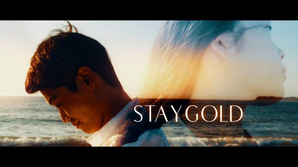 【Views】『STAYGOLD』5分54秒~都会の喧噪を自身の心に例え、自然へと開放される物語。合成カットが特徴的なMV風イメージ作品
