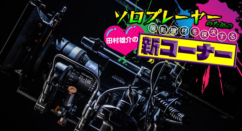 ソロプレイヤーのための撮影機材を探究する田村雄介の[ 新コーナー]第3回 BMPCC4Kのリグで遊ぼう!その1(ブツ的な意味で)
