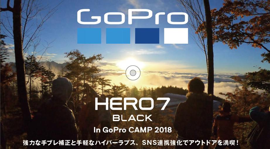 アウトドアイベント「GoPro CAMP2018」を GoPro HERO7 Blackと 共に遊び倒す