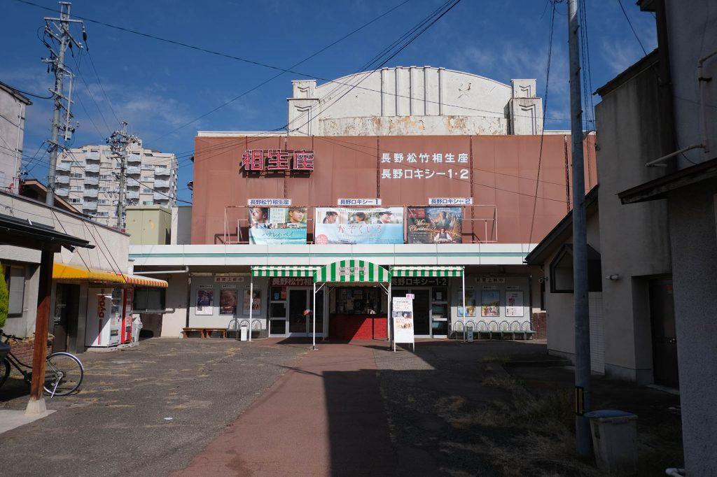 長野にある日本最古の映画館で髙間さんのトークショーと本のサイン即売会