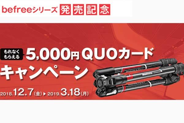 ヴァイテックイメージング、マンフロット befreeシリーズ を対象としたキャンペーンを12月7日(金)から実施