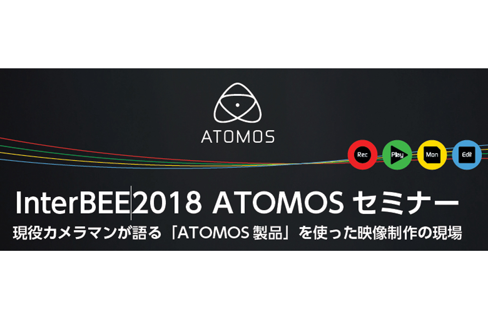【Inter BEE 2018 】ATOMOS セミナー スケジュール