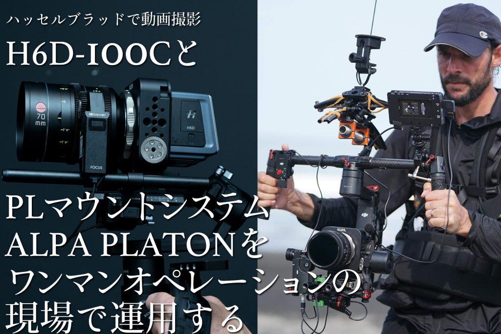 ハッセルブラッドH6D-100CとPLレンズマウントシステムALPA PLATONをワンマンオペレーションの現場で運用する