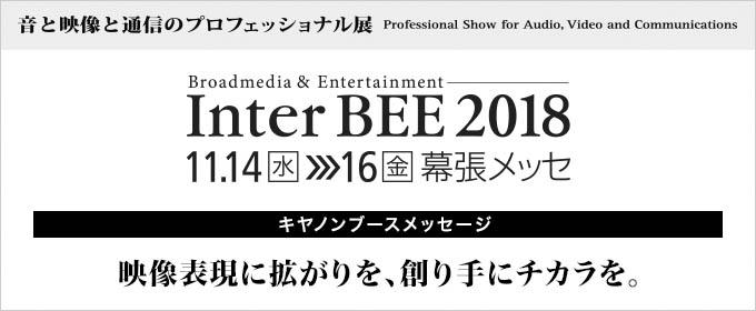 【Inter BEE 2018】キヤノンセミナープログラム