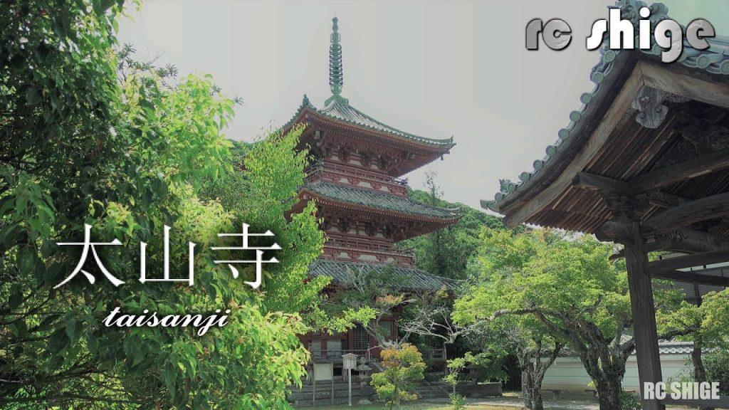 【Views】『太山寺 taisanji』 2分48秒~白壁も美しい太山寺。ゆっくりとカメラは進み、由緒ある建立物をしずかになめ回す