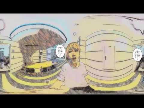 【Views】『あんた様 VR 』 3分30秒~ポスタリゼーション化されたアニメ風のテイスト。手持ちによる1シーン1カット風に校内を進んでいく
