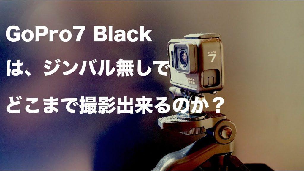 【Views】『Go Pro HERO7 Blackはジンバル無しで、どこまでブレなく撮影できるのか? 』 2分42秒~ウェアラブル&ステビファンは思わず覗きたくなる解説付きムービー