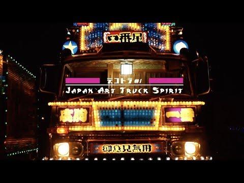 【Views】『Japan Art Truck Spirit デコトラ#1』2分15秒~日本発祥のソウルな文化「デコトラ」のスピリットを持ち主に伺うドキュメント