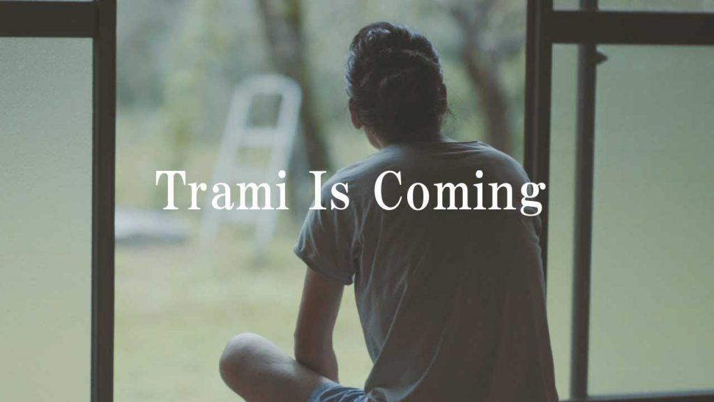 【Views】『Trami Is Coming』 3分31秒~台風が近づいてくる。雨戸を閉め家のなかや周りを片づける。そして窓を開けるとすでに雨は降り始めていた