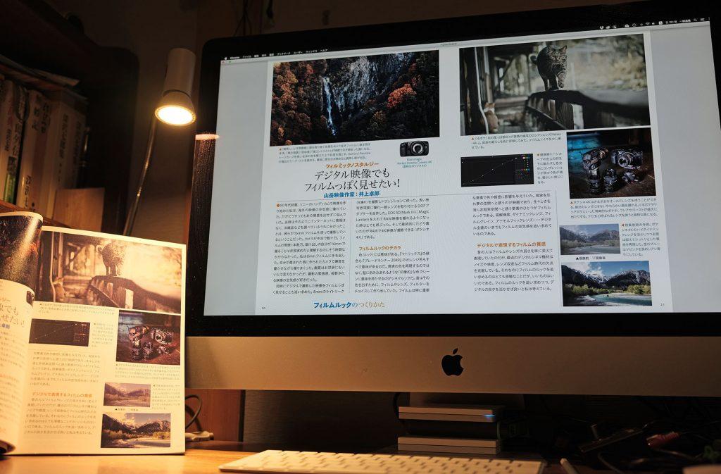 PCディスプレイで読む【ビデオSALON電子版】のススメ