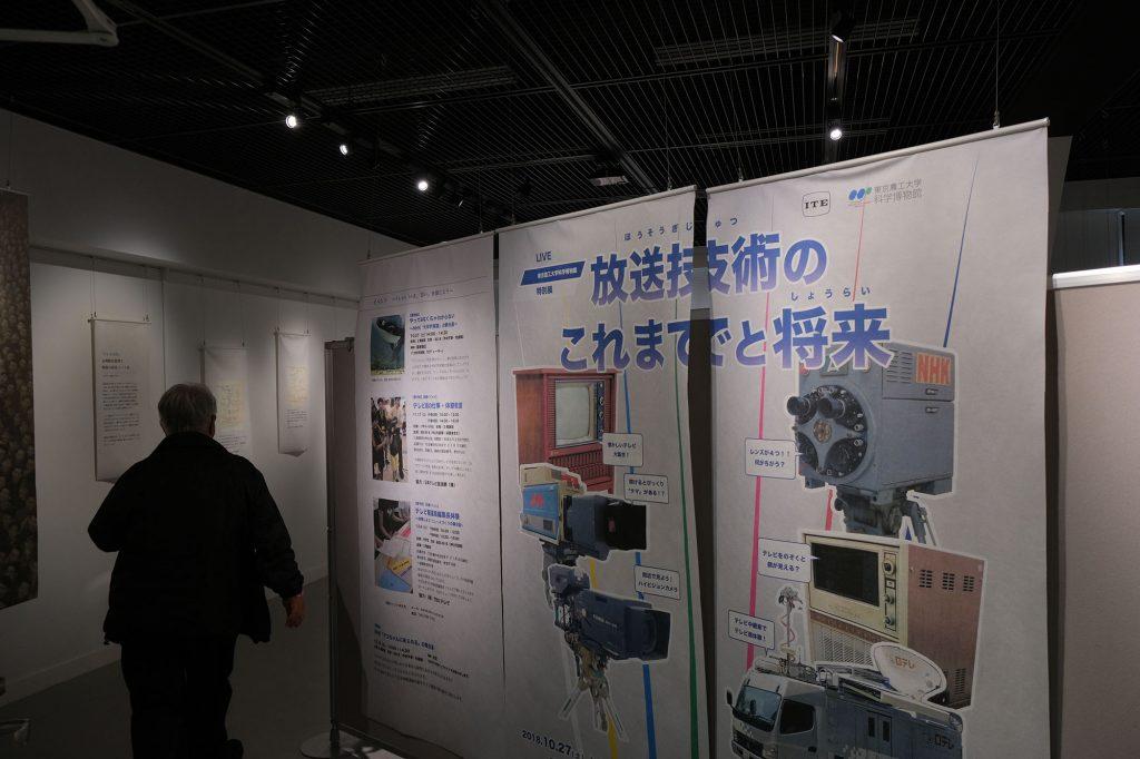 東京農工大の科学博物館で特別展「放送技術のこれまでと将来」開催中。12月15日(土)まで
