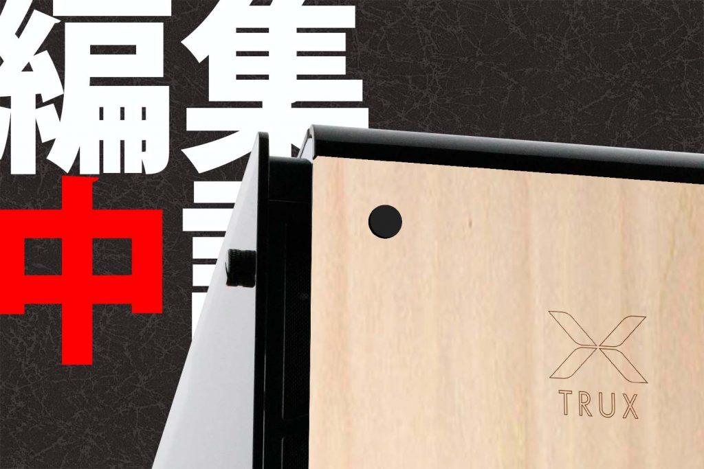 Xeon Gold6136を搭載したビジュアルテクノロジーの映像制作ワークステーション「TRUX」シリーズの最上位モデルを試す