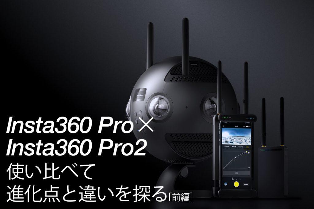 360度カメラ・Insta360 ProとInsta360 Pro 2使い比べて進化点と違いを探る(前編)