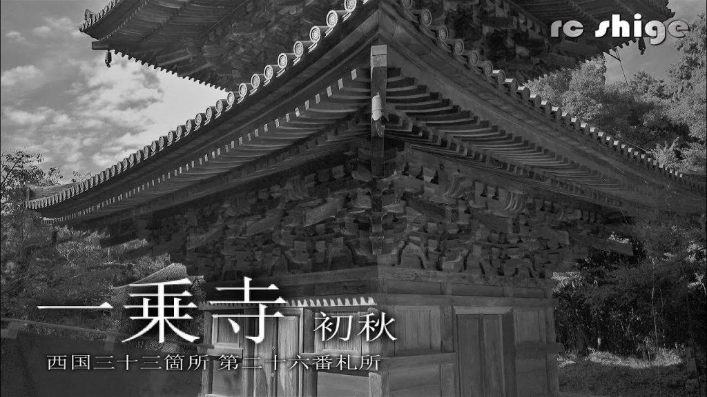【Views】『一乗寺 初秋』1分48秒~時を越えた背景とともに建立時の空気が今も初秋の風を運ぶ。国宝三重塔を従える兵庫県の一乗寺の秋模様を硬派なタッチで描く