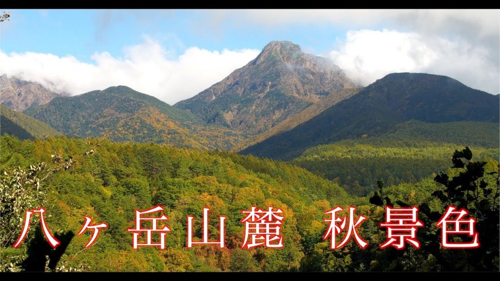 【Views】『八ヶ岳山麓 秋景色』3分~短い秋が過ぎるとやってくる冬山の景色への前奏曲。さまざまな色に染められていく山麓の風景をカメラは丹念にスケッチしていく