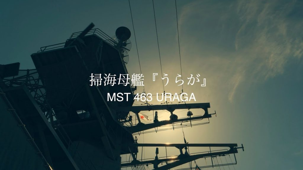 【Views】『掃海母艦「うらが」と桜島』3分30秒~カメラはさまざまなアングルから艦のフォルムを切り取ろうとする。出港時のタイムラプスシーンも見逃せない