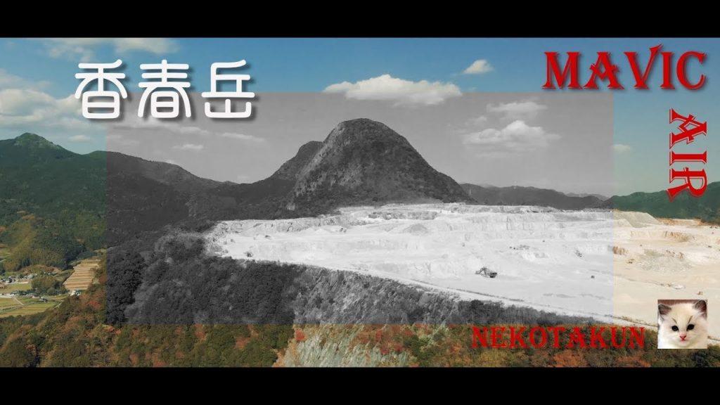 【Views】『香春岳(かわらだけ)を空撮』3分38秒~人間と自然との戦いの歴史なのか、それとも人間がいかに自然に依存するかを体現する姿なのか・・地域の産業を支えたその姿をカメラは空から迫っていく