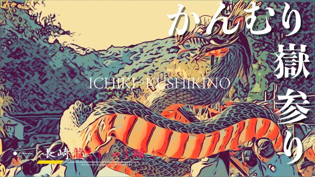 【Views】『かんむり嶽参り』3分48秒~鹿児島の霊山、冠嶽の麓で紅葉の季節に執り行われる祭りを季節の色に染め上げたトーンで綴る