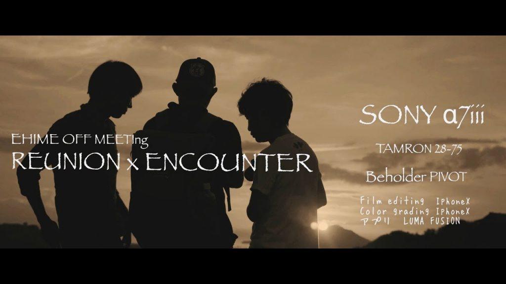 【Views】『REUNIONxENCOUNTER – 愛媛オフ会- 第1作目』~思わせぶりたっぷりの導入から、四国松山の厳選したロケーションで風情を切り取っていくワクワク感を伝える