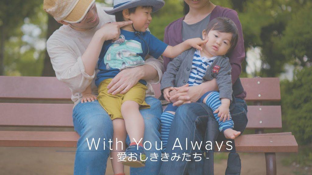 【Views】『With You Always – 愛おしききみたち -』3分6秒~アングルや構図、つなぎまで全編細やかに気を遣って大切に作り出した世界は、見る者にも愛しさや暖かさを伝えてくれる