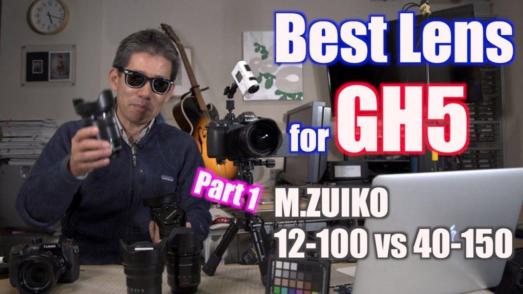 ビデオサロン2019年2月号レンズ特集〜GH5/GH5S用レンズは純正か、オリンパスか?