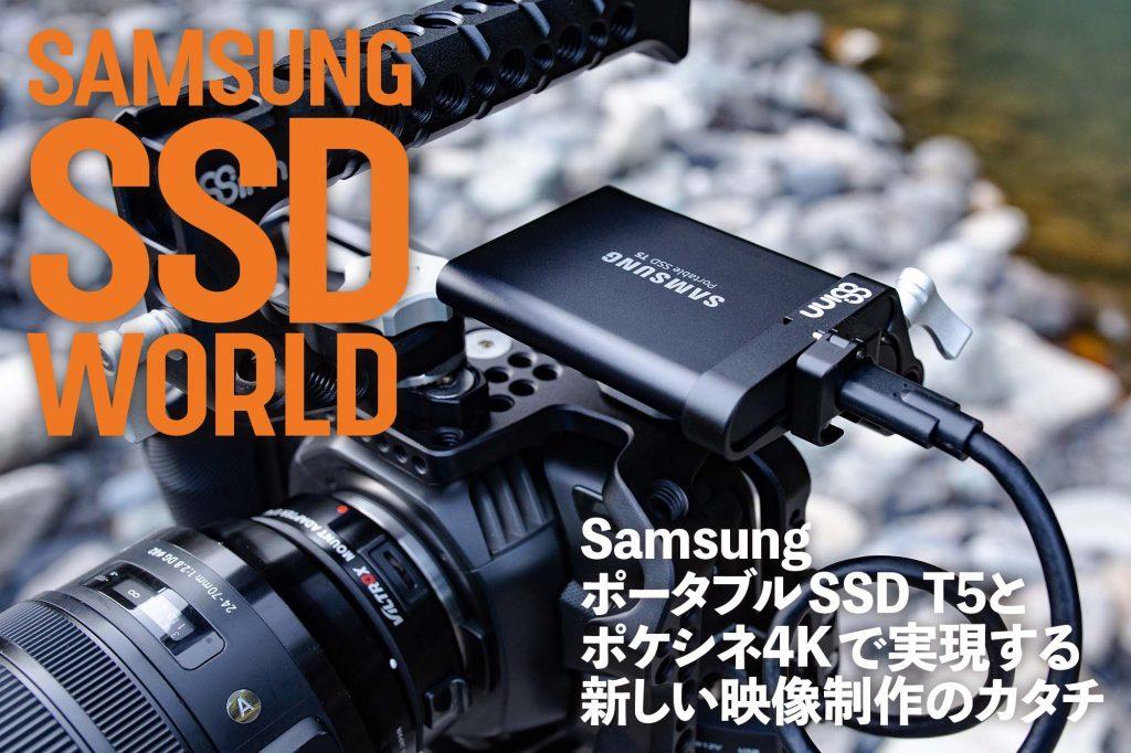 Samsung ポータブルSSD T5と ポケシネ4Kで実現する 新しい映像制作のカタチ