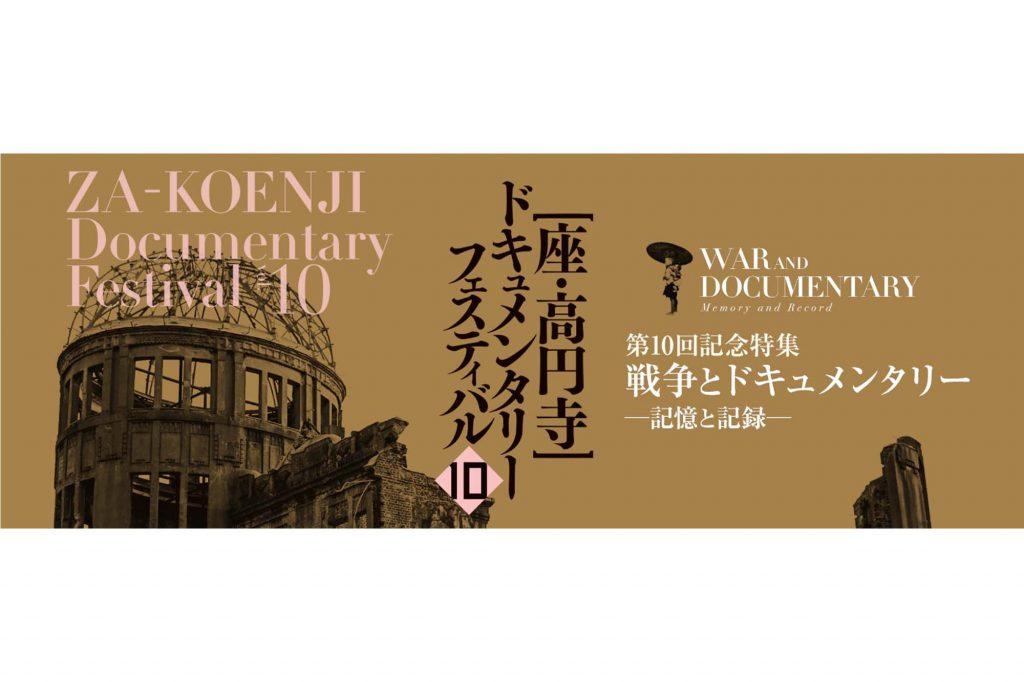 【座・高円寺】第10回ドキュメンタリーフェスティバルが開催〜2月6日から11日まで