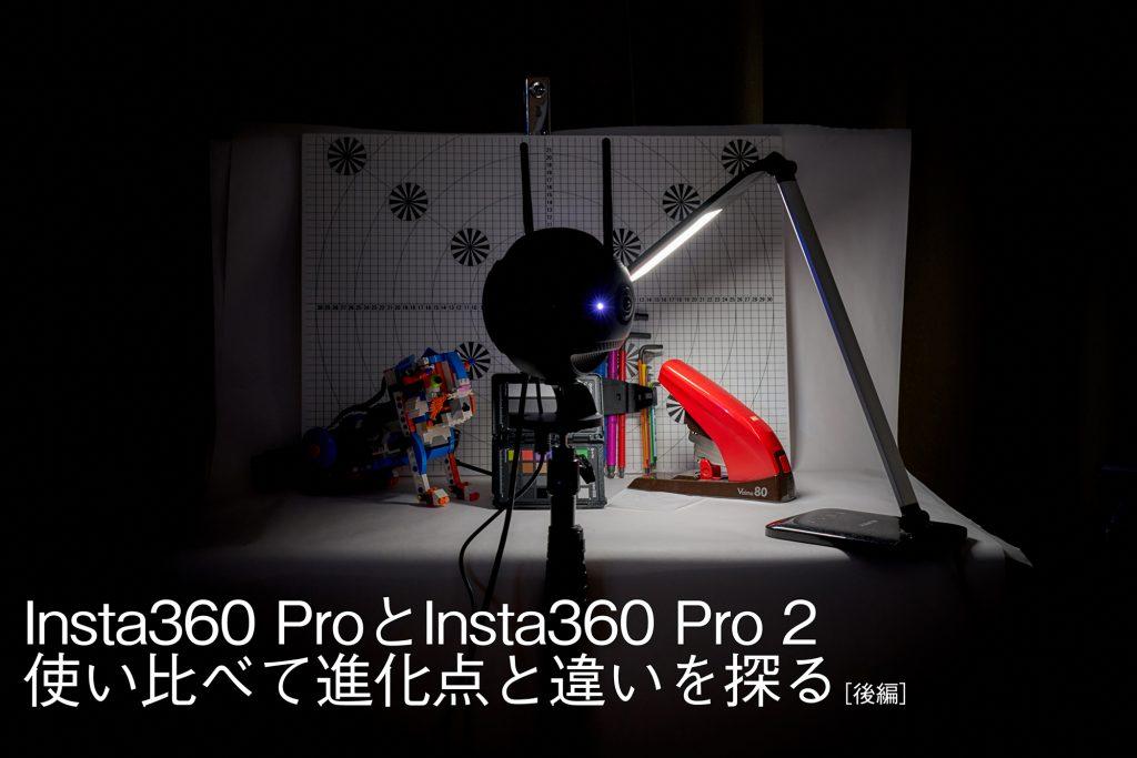 360度カメラ・Insta360 ProとInsta360 Pro 2使い比べて進化点と違いを探る(後編)