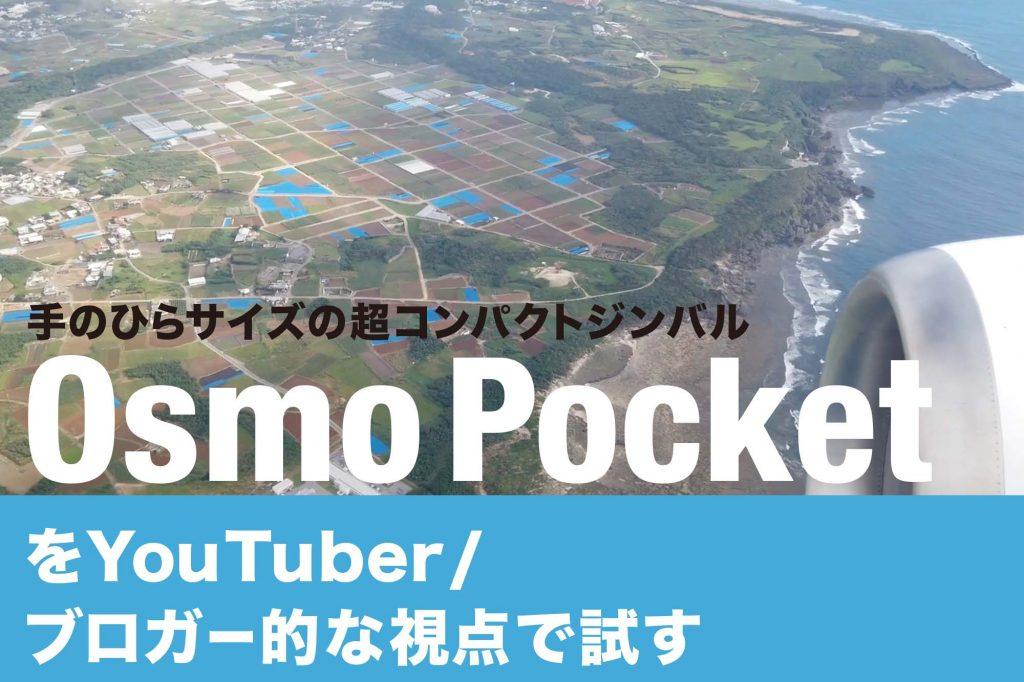 手のひらサイズの超コンパクトジンバル  Osmo PocketをYouTuber/ ブロガー的な視点で試す