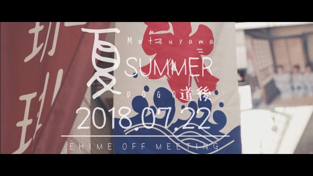 【Views】『夏- EHIME OFF MEETING – 第2作目』6分59秒~舞台は道後温泉。 地元民ならではのディティールの効いたロケ先と、そこではしゃぐ大人たちの姿にちょっと羨ましさも感じる