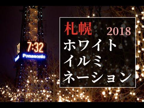 【Views】『札幌ホワイトイルミネーション2018』1分35秒~すこし開け気味のアイリスで「白」さにこだわったイルミネーションイメージムービー