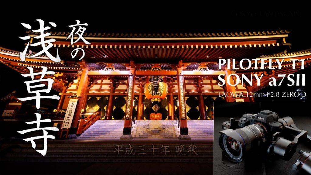 【Views】『夜の浅草寺』2分28秒~本堂、五重塔、山門となじみの建物が広角の世界で異彩を放つ様が新鮮