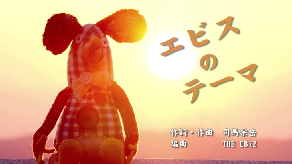 【Views】『エビスのテーマ』3分43秒~人形アニメ、小芝居、再現劇…見せ場盛り沢山にシニア感を放出する熟年バンドMV
