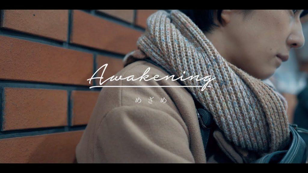 【Views】『Awakening -めざめ- 』2分37秒~眠りは記憶の整理の大切な時間、娘さんの良き想い出になることを願う両親の優しさも感じる