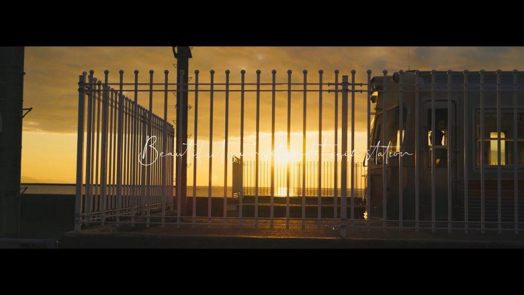 【Views】『Beautiful With sunset and train station』5分28秒~ドラマのロケ地としても有名な海が間近に迫る愛媛県梅津寺駅での家族の一時をほっこり描く