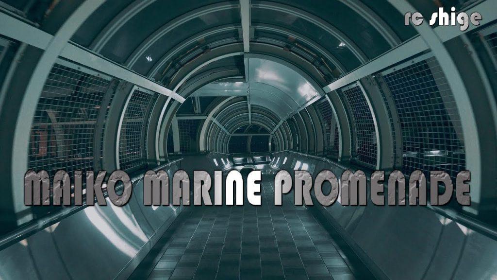 【Views】『Maiko Marine Promenad』1分38秒~明石海峡大橋の袂の回遊式遊歩道をサイバネティックスなコンセプトで一気に駆け抜ける疾走型ムービー