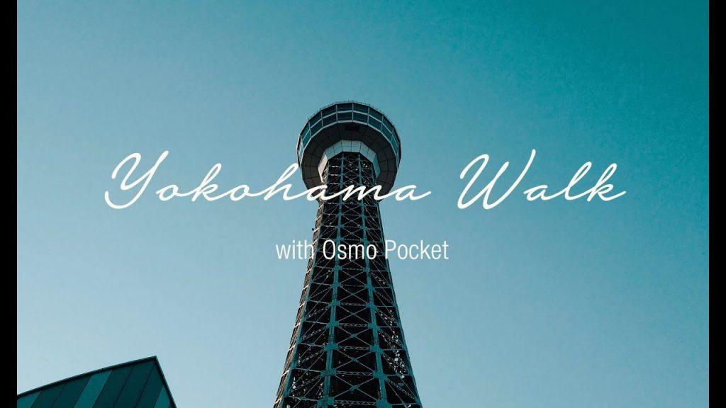【Views】『Yokohama Walk with Osmo Pocket』1分7秒~ポケットサイズの新型カメラを携えてヨコハマ散歩。 定番のスポットが作者のセンスで切り取られていく