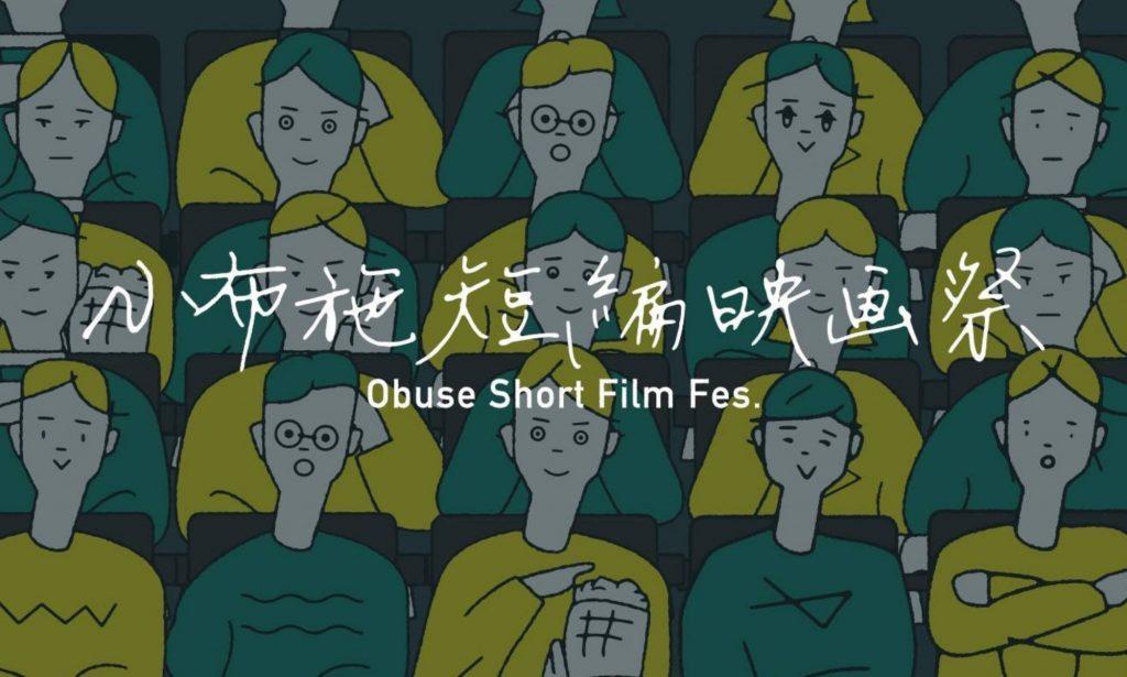 小布施短編映画祭を3月9日、10日に開催。上映作品が決定!
