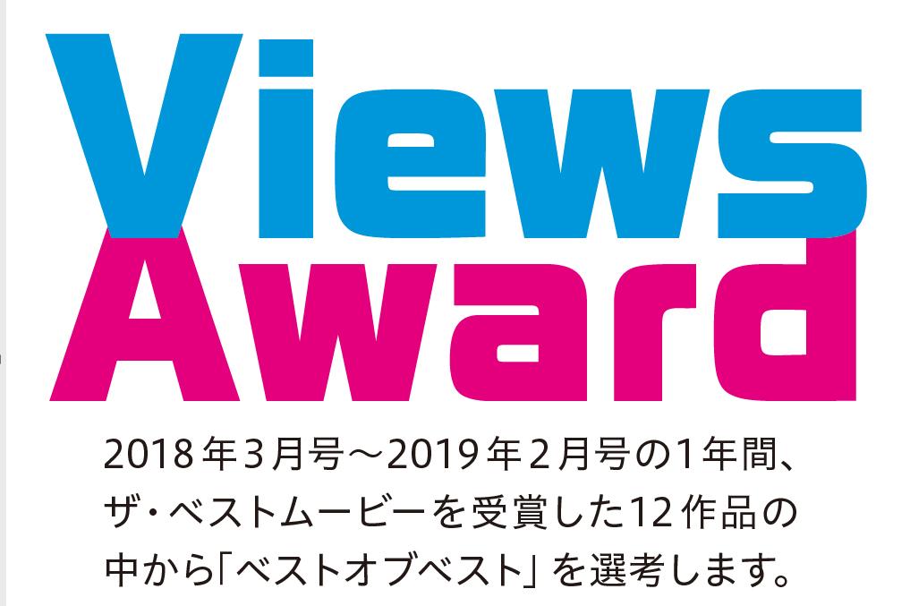 【Views】Views Award 2018-2019 選考中 ~1年間のザ・ベストムービー 全12作品 一気に観られます