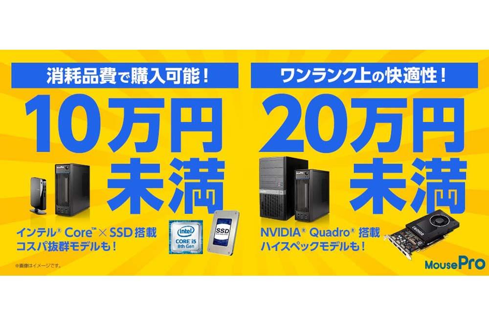 """マウスコンピューター、年度末の導入に最適な10万円未満、20万円未満のパソコンを特集。""""MousePro"""" ブランド立ち上げ8周年を記念したキャンペーンも開催"""