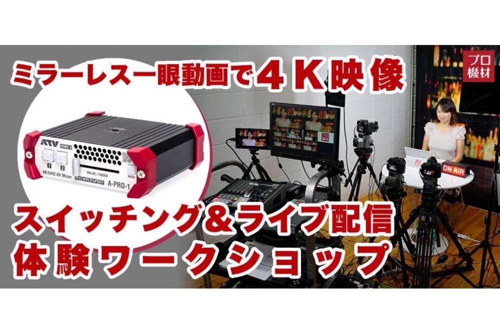 プロ機材ドットコム、2月22日にミラーレス一眼動画で4K映像スイッチング体験&ライブ配信するワークショップを開催