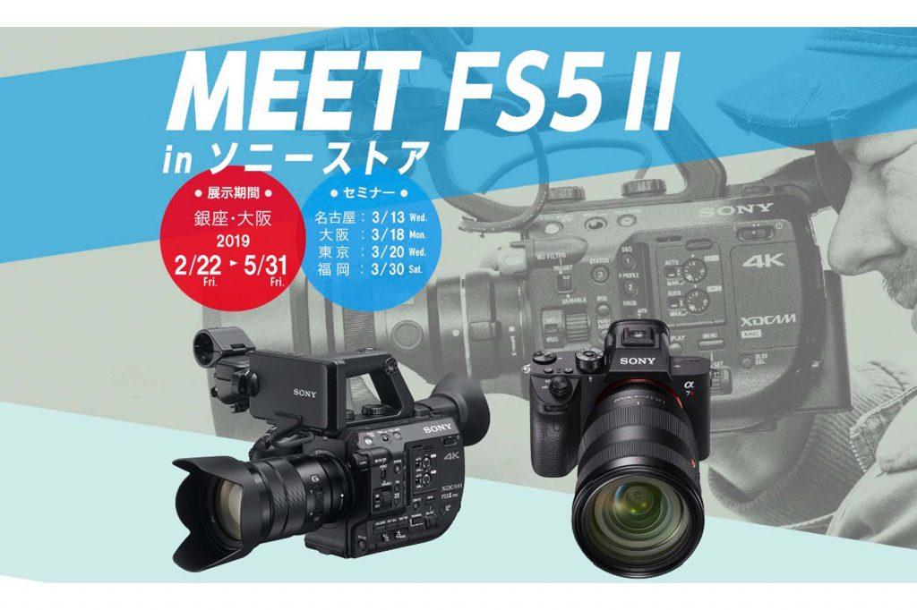 ソニー、αプラザでαシリーズとFS5 IIを使った事例と「MEET FS5 II in ソニーストア」を開催